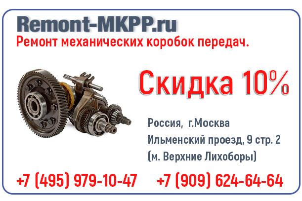 Купон на скидку - ремонт МКПП со скидкой -10%