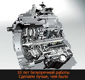 Десять лет безупречной работы по ремонту коробок передач Ауди