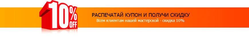 Акция!!! Скидка 10% на работы по ремонту механической коробки передач