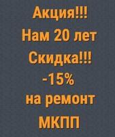Акция! Скидка на ремонт МКПП -15%