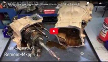 Как разобрать коробку передач UAZ Patriot (Dymos) - разбираем МКПП УАЗ Патриот с помощью оправки
