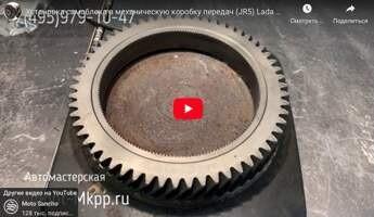 Установка самоблока в механическю коробку передач (JR5) Lada Largus - замена дифференциала