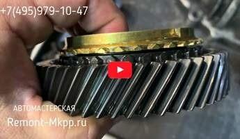 Ремонт механической коробки передач Мазда БТ50 - замена пятой передачи